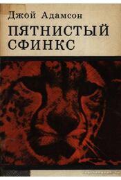 A foltos szfinksz (Пятнистый сфинкс) - Régikönyvek