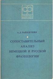 Szoposztavitelnyiji analiz nemeckoji i i russzkogo frazeologiji - Régikönyvek