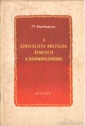 A szocialista országok átmenete a kommunizmusba - Konsztantyinov, F. T. - Régikönyvek