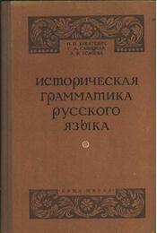 Исmорическая граммамика русского языка - Régikönyvek