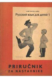 Русский язык для детей 1 - Régikönyvek