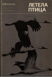 Repült a madár (Летела птица) - Régikönyvek
