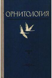 Ornitológia 14. (Орнитология 14.) - Régikönyvek