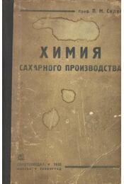 Himija - Régikönyvek