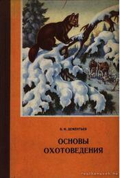 A vadászat elméleti alapjai (Основы охотноведения) - Régikönyvek