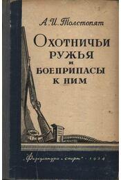 Vadászfegyverek és lőszereik (Охотничьи ружья и боеприпасы к ним) - Régikönyvek