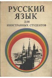 Russzkij Jázik - Régikönyvek