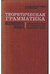 Теоретическая грамматика - Régikönyvek