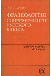 Фразеология современного русского язык&# - Régikönyvek