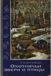 Vadállatok és madarak (Охотничьи звери и птицы) - Régikönyvek