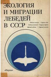 A hattyúk ökológiája és vándorlása a Szovjetúnióban (Экология и миграции лебедей в СС - Régikönyvek