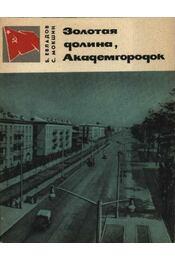 Aranyvölgy, Akadémiai városrész (Золотая долина, Академгородок) - Régikönyvek