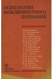 A személyközi percepció pszichológiája (Психология межличностного познаl - Régikönyvek
