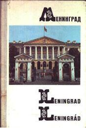 Leningrád - Régikönyvek