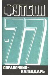 Футбол 1977 - Régikönyvek