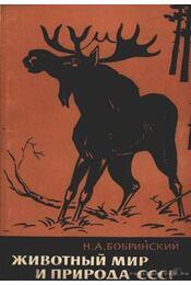 A Szovjetunió természete és állatvilága (Животный мир и природа СССР) - Régikönyvek
