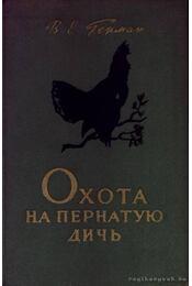 Madarak vadászata (Охота на пернатую дичь) - Régikönyvek