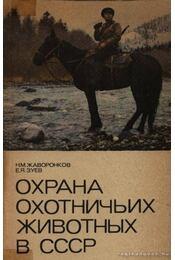 A Szovjetúnió vadászvadjainak védelme (Охрана охотничьих животных в СССР) - Régikönyvek