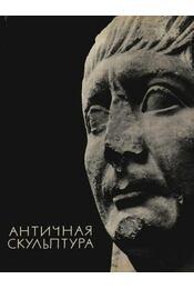 Az antik szobrászat - Róma (Античная скульптура - Рим) - Régikönyvek