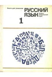 Русский язык 1. - Régikönyvek