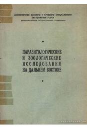 Parazitológiai és állattani kutatások a Szovjetúnió keleti területein (Паразитологические и зоолог&# - Régikönyvek