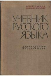 Учебник русского языка - Régikönyvek