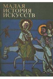 Malaja isztorija Iszkussztv - Régikönyvek