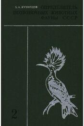A Szovjetúnió faunája gerinces állatainak határozója 2. (Определитель позвоночных живо&# - Régikönyvek