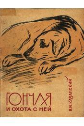 A hajtókutya és a vele való vadászat (Гончая и охота с ней) - Régikönyvek
