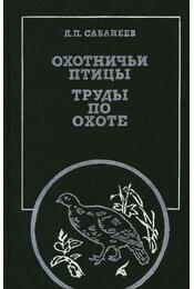 Vadászmadarak (Охотничьи птицы) - Régikönyvek