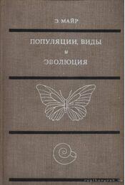 Populációk, fajok és az evolúció (Популяции, виды и эжолюция) - Mayr, Ernst - Régikönyvek