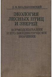 Az erdei madarak és vadak ökológiája (Экология лесных птиц и зжерей) - Régikönyvek