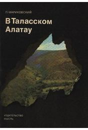 A Talasszi Altájon (В Таласском Алатау) - Régikönyvek