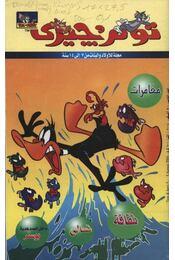 Donald Kacsa (arab) - Régikönyvek