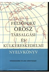 Felsőfokú orosz társalgási és külkereskedelmi nyelvkönyv - Régikönyvek