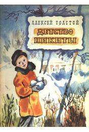 Детство никиты - Régikönyvek