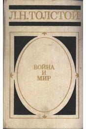 Война и Мир I-IV. kötet - Régikönyvek