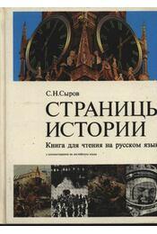 Страницы Истории - Régikönyvek