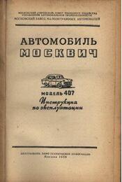Autómobil Moszkvics model-407 - Régikönyvek