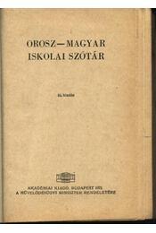 Orosz-magyar iskolai szótár (1971) - Régikönyvek
