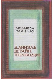 Daniel Stein, tolmács (orosz) - Régikönyvek