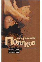 Érzéki történetek (OROSZ) - Régikönyvek