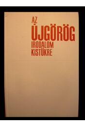 Az újgörög irodalom kistükre - Régikönyvek