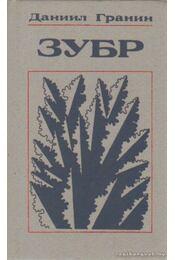 A bölény (Зубр) - Granyin, Danyiil - Régikönyvek