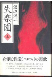 失楽園 (上) (単行本) - Régikönyvek