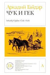 Чук и Гек (Cuk i Gek) - ГАЙДАР, АРКАДИЙ (GAJDAR, A.) - Régikönyvek