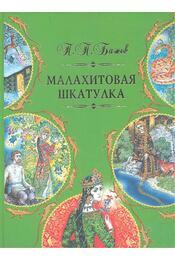 Малахитовая шкатулка - Régikönyvek