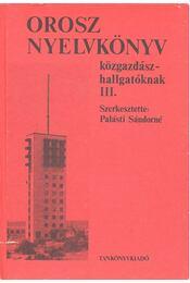 Orosz nyelvkönyv közgazdász hallgatóknak III. - Régikönyvek