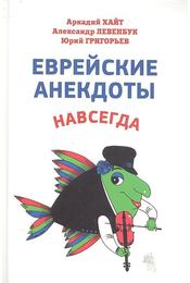 Еврейские анекдоты навсегда (Jevreskie anekdoti navsekda) - Régikönyvek