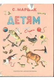 Детям - Régikönyvek